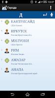 Screenshot of Города