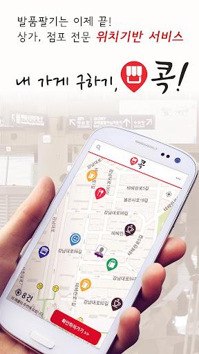 마이콕 – 상가 점포 창업정보 전문 부동산 앱