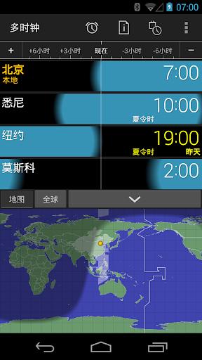多时钟世界时钟