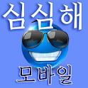 심심해 닷컴 모바일 logo