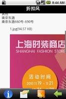 Screenshot of 折扣风