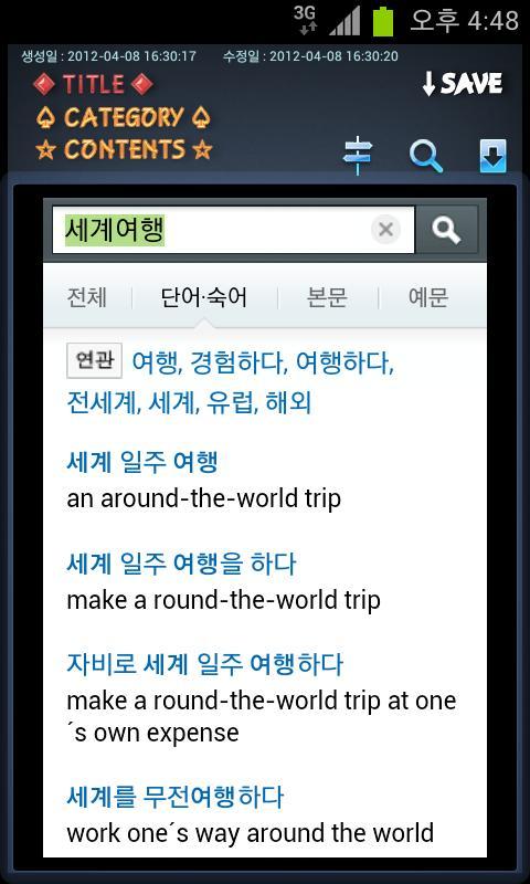 영어 기적의 영어일기북 (영어일기패턴)- screenshot