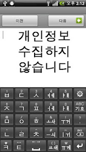 Ganada IME beta for Korean screenshot 0