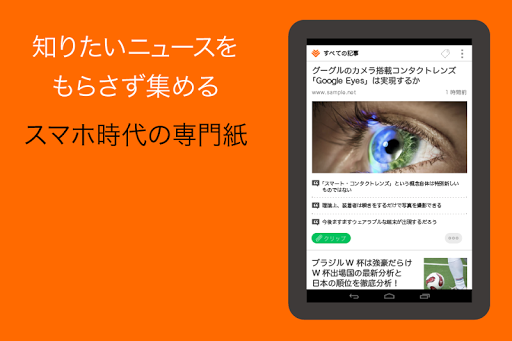 Vingow news(ビンゴー)自動収集・自動要約ニュース