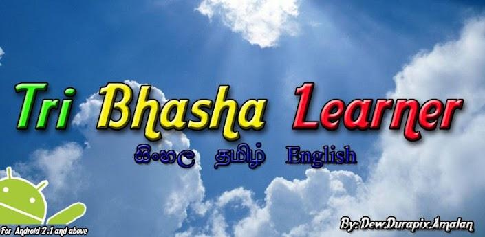 Tri-Bhasha-Learner