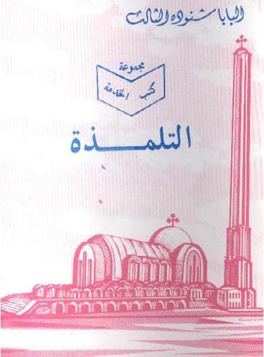 Coptic + التلمذة