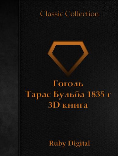Гоголь -Тарас Бульба 1835 г 3D