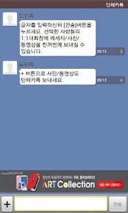 Multi KakaoTalk: Send many msg- screenshot thumbnail
