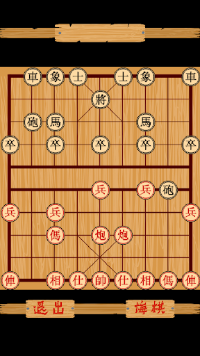 免費下載棋類遊戲APP|多语言中国象棋 app開箱文|APP開箱王