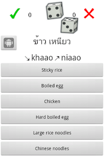 ThaiLearner - Learn thai - screenshot thumbnail