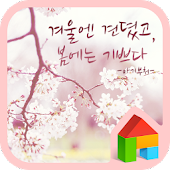 Delight dodol launcher theme
