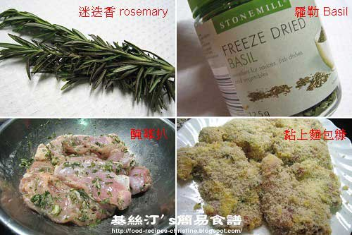 茄芥汁配香草雞扒製作圖 Chicken Fillets in Tomato and Dijon mustard Sauce Procedures