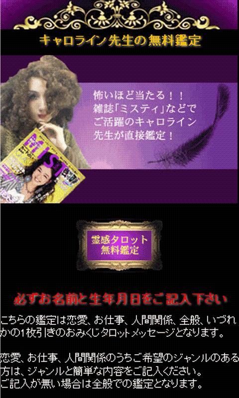 タロット占い【神秘の館】 霊感タロット・西洋占星術 - screenshot