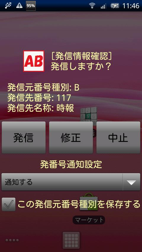 2in1発信対応アプリ ABPhone- screenshot