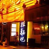 拉麵吧 Raman Bar(中壢店)