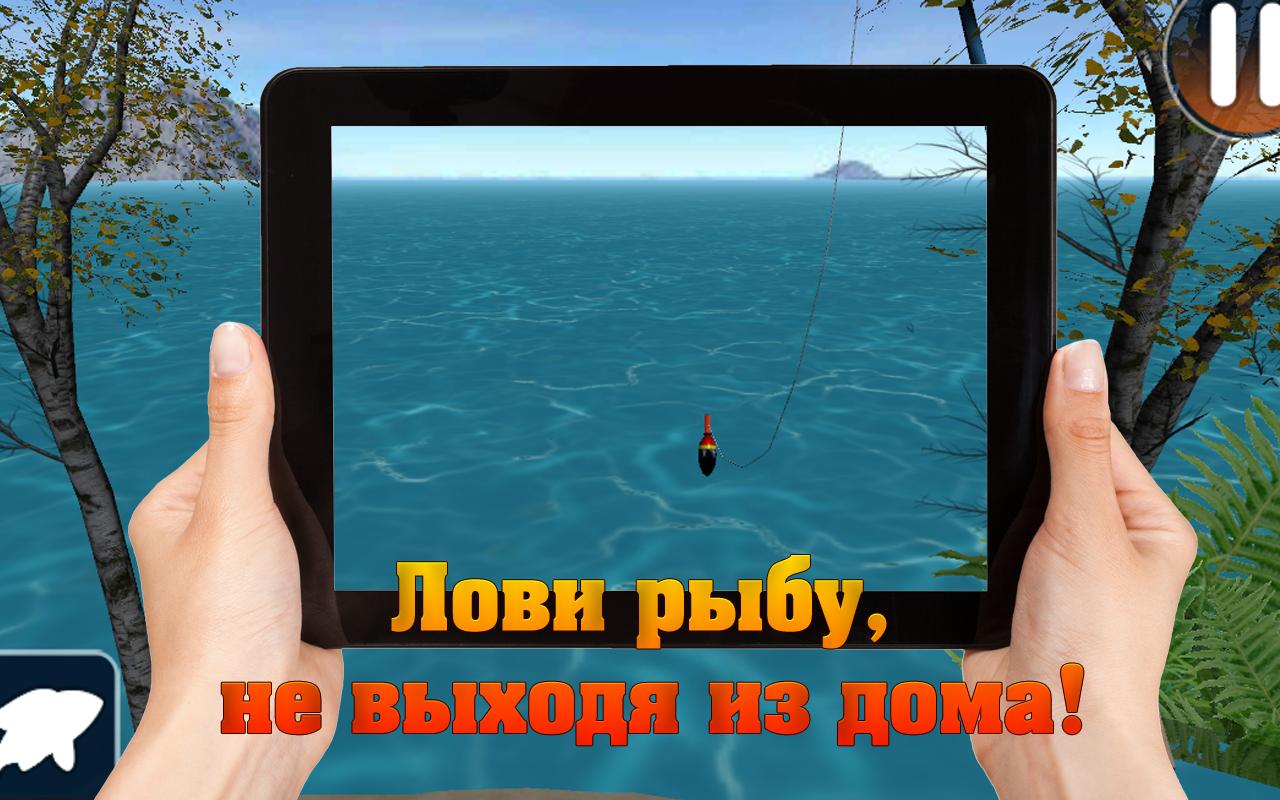 симуляторы мобильных рыбалок