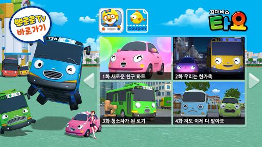 꼬마버스 타요 시즌3 : Lite Screenshot