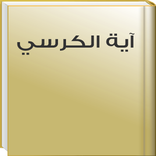 Holy Quran - Ayat Al Kursi MP3
