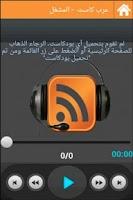 Screenshot of عرب كاست مكتبة بودكاست العرب