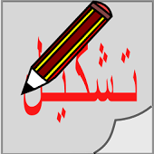 Arabic Editor with diacritics