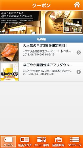 無料生活Appの超グルメ回転寿司なごやか亭関西|記事Game