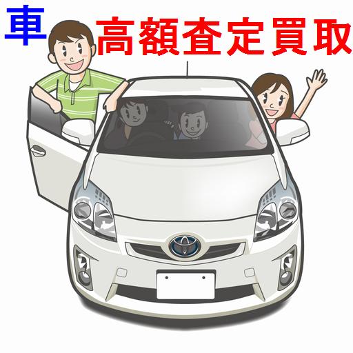 車 買取 高額査定!
