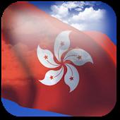 3D Hong Kong Flag LWP +