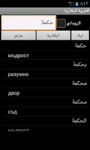 Arabic Bulgarian Dictionary screenshot 1