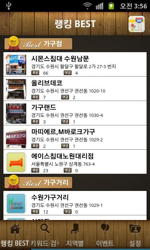 가구거리(전국가구거리)- screenshot