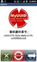 Screenshot of MyUUID
