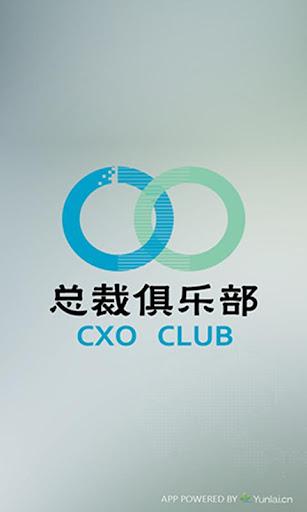 创新总裁俱乐部
