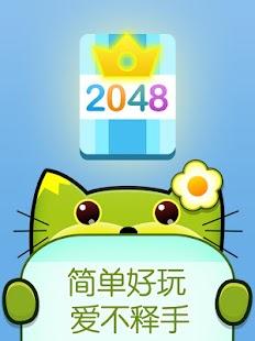 喵星2048