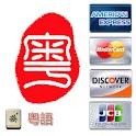 Cantonese Mahjong logo