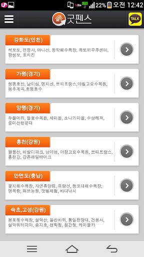 玩免費旅遊APP|下載굿펜스 (미리 가보는 체험형 펜션정보) app不用錢|硬是要APP