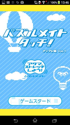 ナンプレ遊び放題!-パズルメイトタッチ-ナンプレ編Vol.1