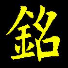 呂祖百字銘 icon