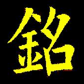呂祖百字銘
