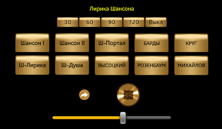 Best Russian Chanson Radio APK screenshot thumbnail 1