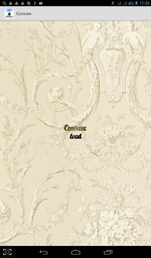 Сонник