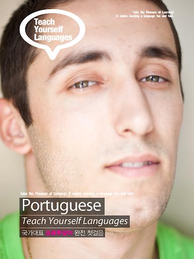 국가대표 포르투갈 브라질 어 완전 첫걸음 풀버전