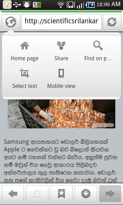 """""""Siyalu sinhala web browser""""- screenshot"""