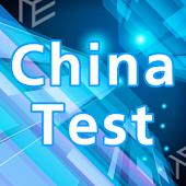 ChinaTest