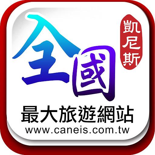 凱尼斯旅行社-全國最大旅遊網站