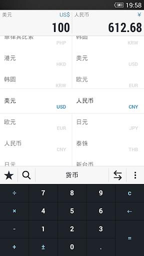 Convertbee - 单位转换器 货币转换器