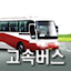 Download Android App 전국고속버스운송조합 (코버스) for Samsung