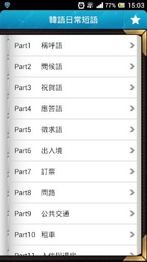 韓語口語日常短語
