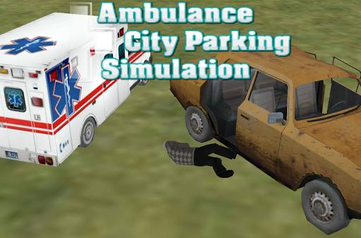救護車駕駛模擬