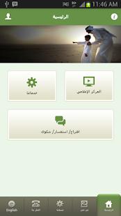Abu Dhabi Pensions Fund screenshot