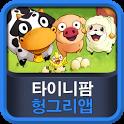 타이니팜 공식공략집 헝그리앱 icon