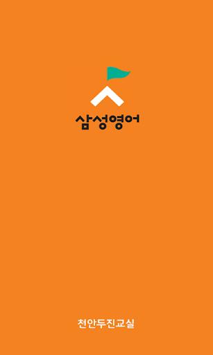 삼성영어천안두진교실 성신초등학교 성신초